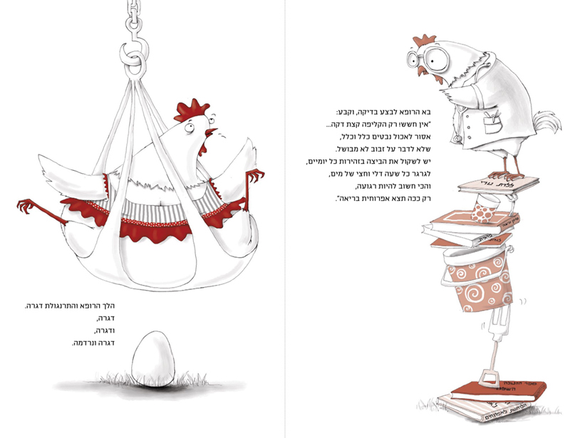 Chicken and egg - by Noa Lazar, Gvanim Publish house, Illustrated in photoshop