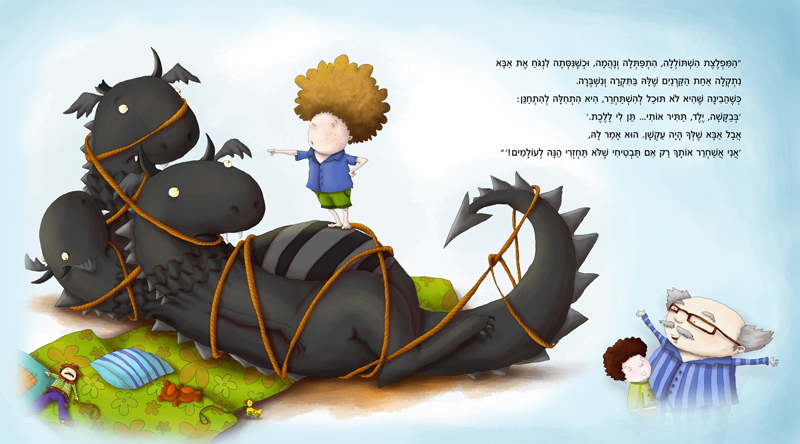 From Eyal's monsters hunter - By Yona Tepper Sifriyat Poalim Publish house